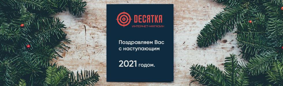З прийдешнім 2021 роком