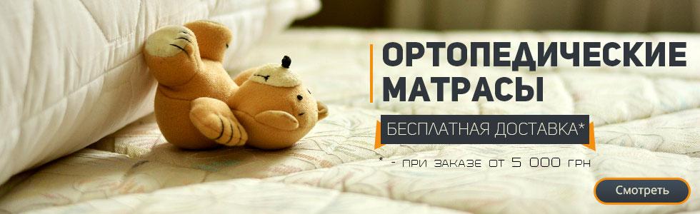 Ортопедичні матраци